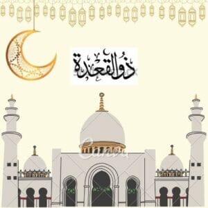 Zu-al-Qadaah Islamic Months