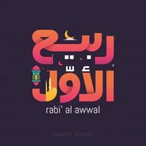 Rabi-ul-Awal