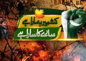 Injustice Kashmir