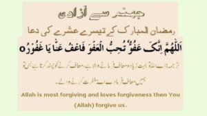 dua of ramzan